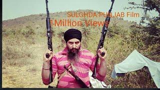 Sulghda Punjab NEW FULL MOVIE    NEW PUNJABI FILM FULL HD