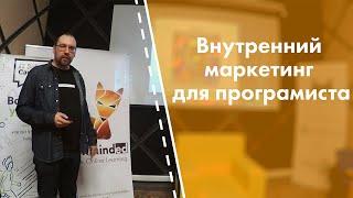 Внутренний маркетинг для програмиста