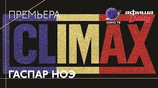 #Канны2018: «CLIMAX» Гаспара Ноэ — премьера