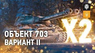Гайд Парк: Объект 703 вариант II — первый двуствольный танк в игре! [World of Tanks]