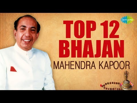 Top 12 Mahendra Kapoor Bhajan  Bhajan Samrath  HD Songs  One Stop Jukebox