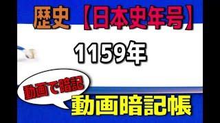 【動画で暗記】歴史 日本史年号 1159年