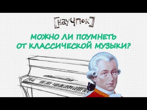 Можно ли поумнеть от классической музыки? — Научпок