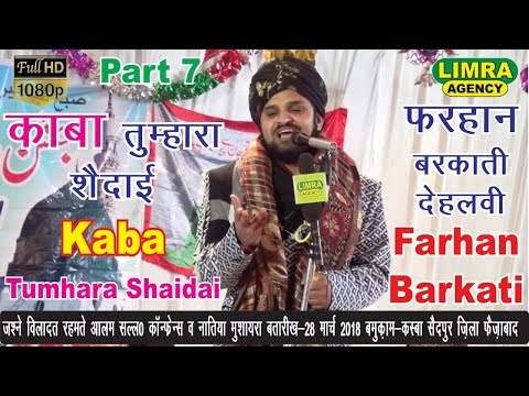 Farhan Barkati Dehalvi Part 7, 28 March 2018 Faizabad HD India