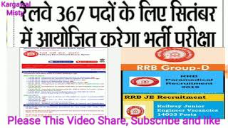 RRB  Release New Vacancy in Department-Wise Total 367 Vacancy
