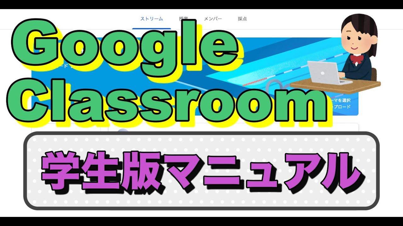 google クラスルーム 提出