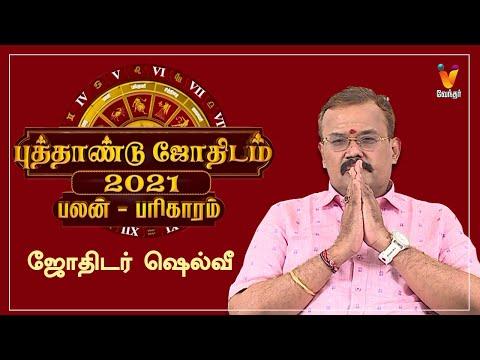 2021 New Year Rasi Palan   2021 புத்தாண்டு ராசி பலன்   Jothidar Shelvi   Vendhar TV