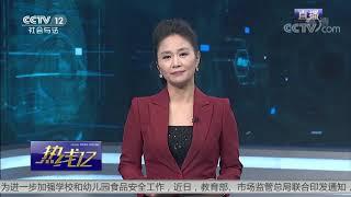 《热线12》 20190909| CCTV社会与法