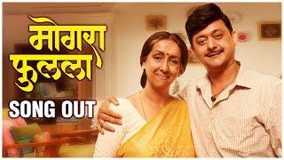 Mogra Phulaalaa | Title Song Out | चित्रपटाचा अर्थ उलगडणार गाणं! | Swwapnil Joshi, Neena Kulkarni