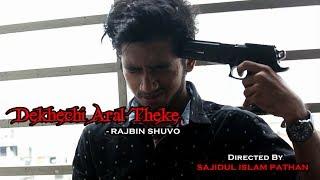 Bangla Song 2018 | Dekhechi Aral Theke - RAJBIN SHUVO | THE DOT - A Common Life Story | FALTU Films