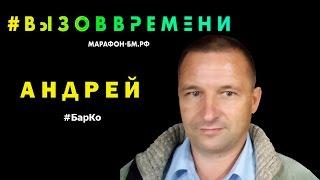 Марафон Вызов времени Андрей Баранов (БарКо)