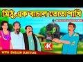মিঠু এক বাচাল তোতাপাখি - Rupkothar Golpo   Bangla Cartoon   Bengali Fairy Tales   Koo Koo TV Bengali