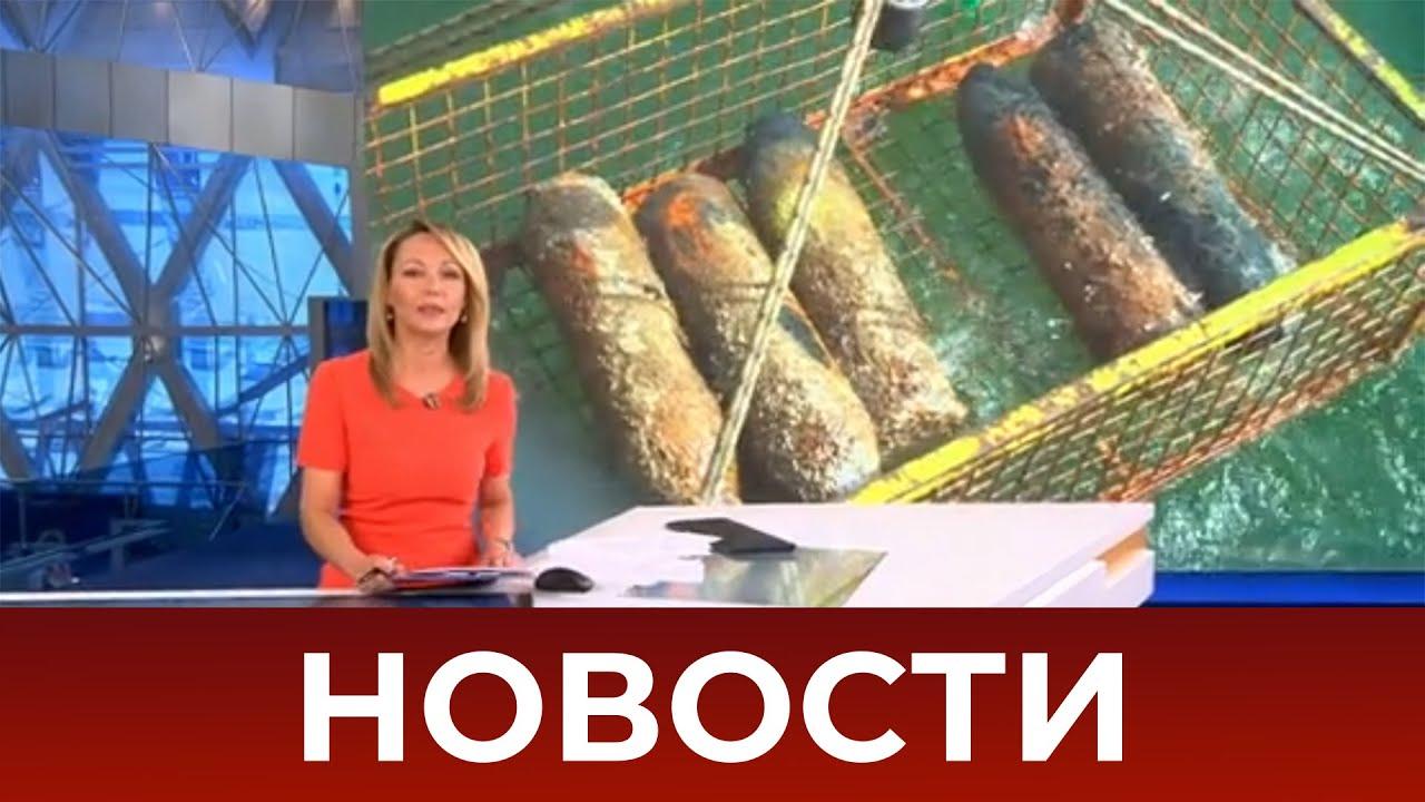 Выпуск новостей от 21.09.2020 в 12:00