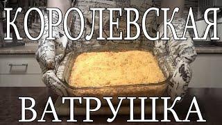 Королевская ватрушка c творогом. Пирог с творогом | рецепт MIYBCooking #12