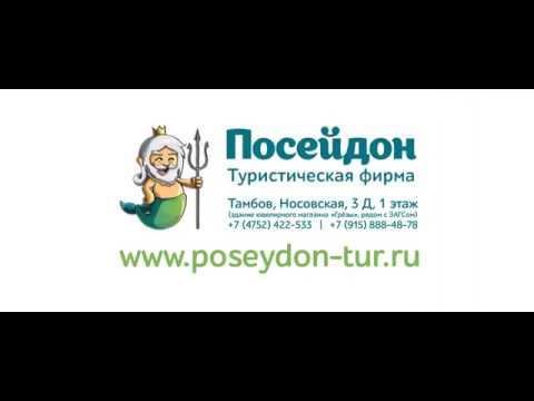 """Туристическая фирма """"Посейдон"""" г. Тамбов"""