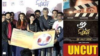 31 DIVAS Marathi Movie Music Launch   ३१ दिवस सिनेमाचं म्युझिक लॉन्च   Chillx Marathi