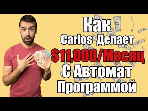 Как Carlos Кладёт В Карман $11,000+ С Амазон Автомат Программой (На Английском) Amazon Dropshipping
