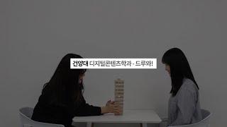 """[홍보영상]건양대 디지털콘텐츠학과 홍보영상 """"…"""