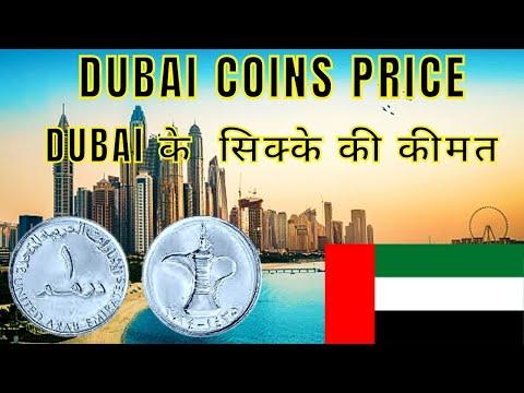 Dubai coin - dubai coin value in India - UAE coin - dubai currency - Dubai -  Currency collector