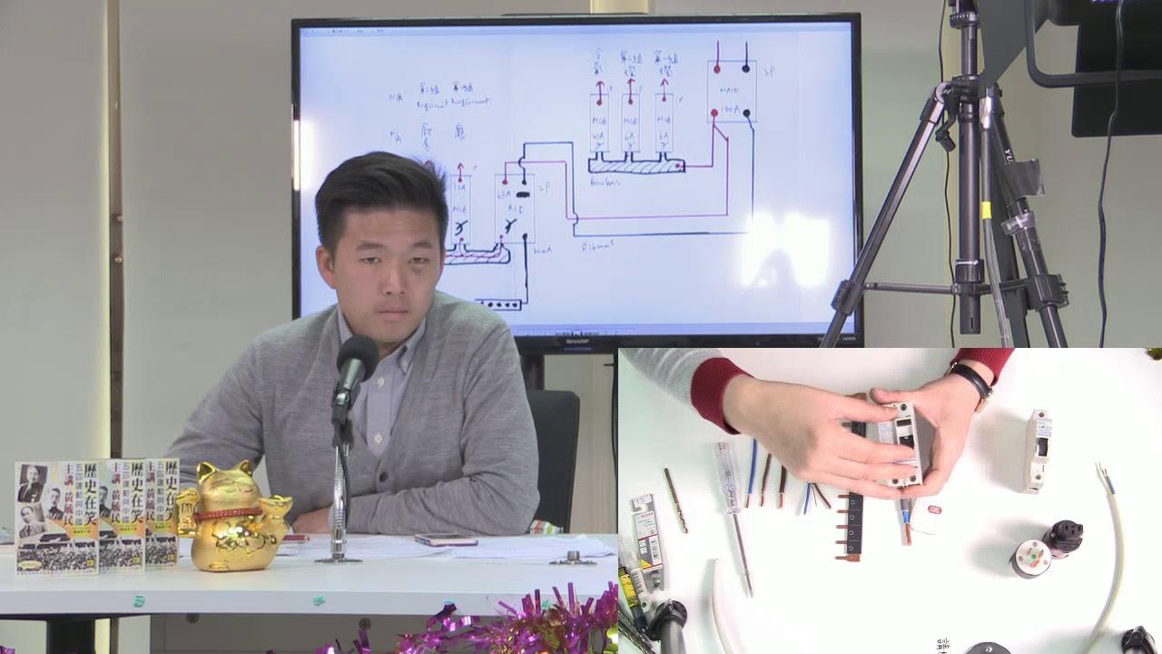 風火水電 180125 ep3  p1 of 2  每季測試漏電斷路器(RCD) / 觸電 / 自動體外心臟去顫器AED