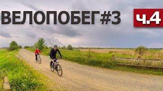 ВЕЛОПОКАТУШКИ // ВЕЛОПОХОД (ч.4) // Bicycle adventure / Сycling trip(Продолжение нашего велопутешествия . Первая серия здесь : https://www.youtube.com/watch?v=9WdhieuznRI Вторая серия здесь..., 2016-05-22T14:25:43.000Z)