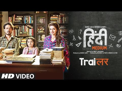 Official Trailer: Hindi Medium | Irrfan...