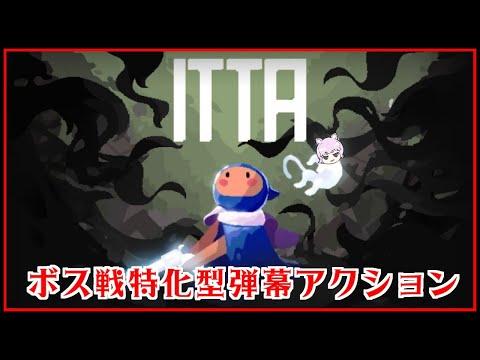 【ITTA】倒しそこねたボス倒す初見プレイ