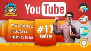#YouTube - Новый способ продвижения контента. Конечные заставки и аннотации настройка видео(Новый способ продвижения контента на YouTube. как сделать конечные заставки В настройках видео на #YouTube - появил..., 2016-11-06T15:53:11.000Z)