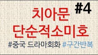 # 4(하루10분 중국어) 치아문 단순적 소미호( 致我们单纯的小美好) 구간반복 회화 / 한글