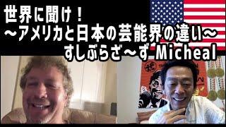 【ゲスト】世界に聞け! 〜アメリカと日本の芸能界の違い〜 アメリカ ロサンゼルス在住 俳優, コメディアンのマイケル さん【トーク】
