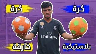 تجربة - تحدي بين الكرة الخارقة و كرة قدم بلاستيكية !! ( لا تفوتكم التسديدات الخورافية !! )