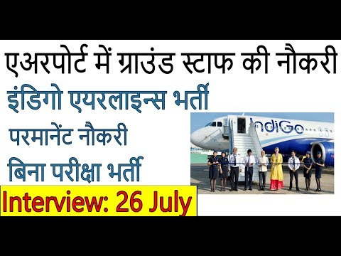 Indigo Airlines Airport में आई Ground Staff की सीधी भर्ती, For Frehsres, Permanent Job
