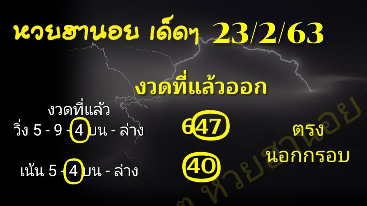 หวยฮานอย เด็ดๆ23/2/63