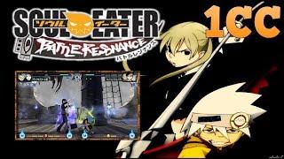 Soul Eater Battle Resonance (1CC)( PSP) 216