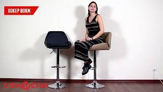 """Барный стул хокер Вояж. Обзор """"Стол и Стул"""". Интернет магазин мебели stol-i-stul.com.ua"""