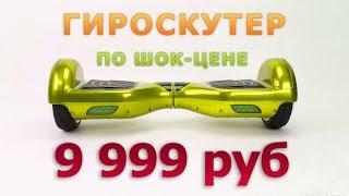 ГироСкутер за 10 000 рублей(Хотите дешёвый гироскутер, который спалит Ваше жильё? Ответ очевиден. Тогда перестаньте искать подешевле..., 2016-06-28T23:55:26.000Z)