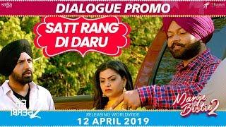 Satt Rang Di Daru Manje Bistre 2 | Punjabi Comedy Scene 2019 | April 12