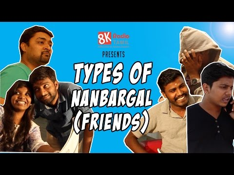Types of Nanbargal (Friends) | Happy Friendship Day! | 8k Radio Tamil