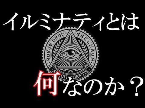 【衝撃】イルミナティの真実をあなたはどこまで知っている?世界一謎めいた秘密結社の事実がとんでもない!