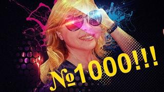 (1000) Америка. ЭТО МОЁ ЮБИЛЕЙНОЕ ВИДЕО - ЭФИР!!! СПАСИБО ВАМ МОИ ЛЮБИМКИ!!  Natalya Quick