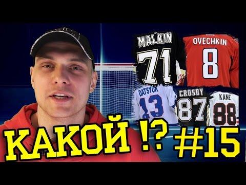 Как хоккеисты выбирают номера ? Какой номер самый любимый ? Подкаст #15