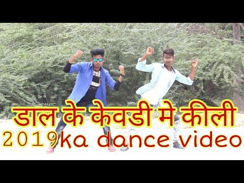 Daal De Kewadi Mein Killi I Khesari Lal Yadav, Kajal Raghwani Priyanka Singh HD Dance  VIDEO