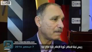 مصر العربية | رئيس لجنة الحكام: ثورة الإعلام علينا مبالغ فيه