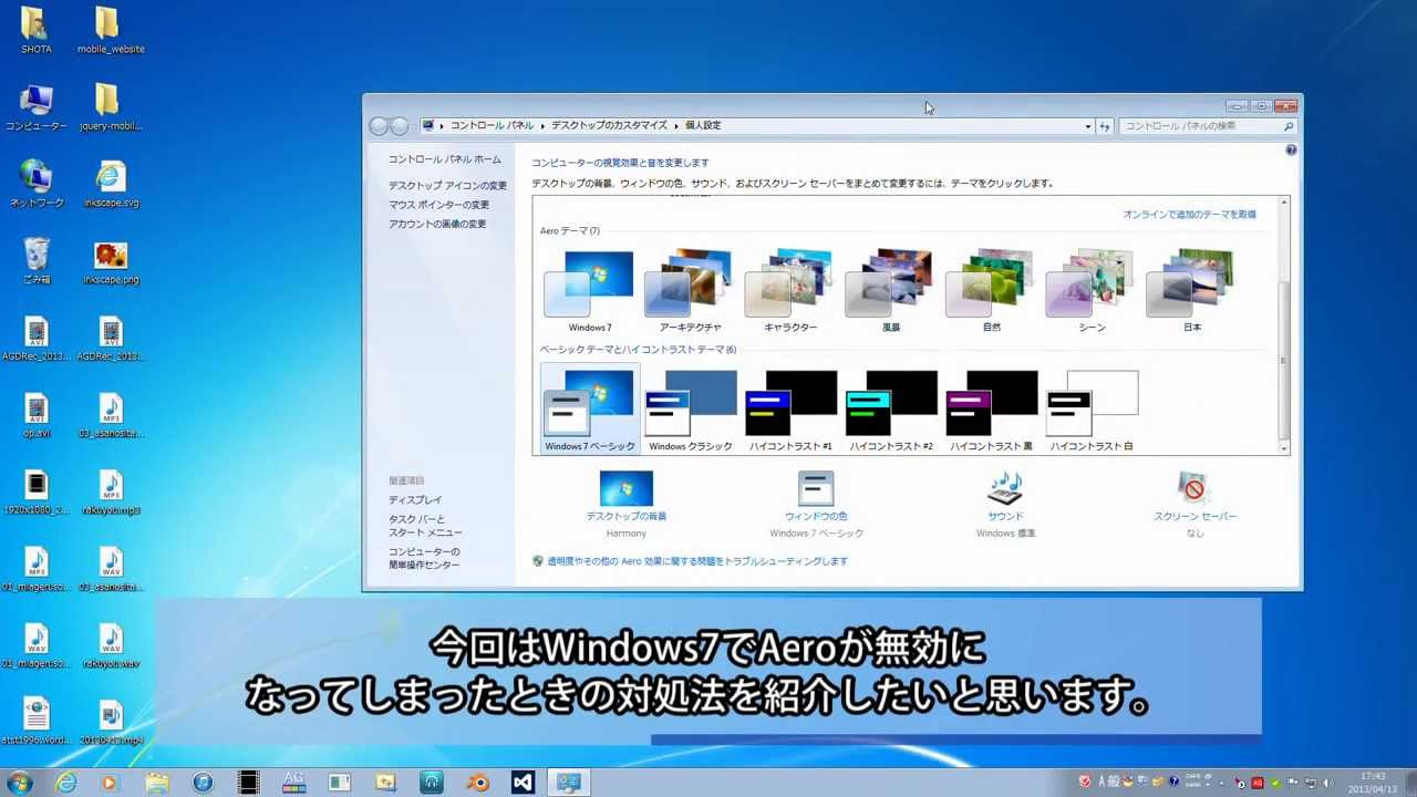 windows7 aero テーマ