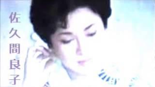 大女優佐久間良子さんでこの歌を飾りたい・・・ しかしこの頃、歯の治療...