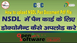 How to upload pan document  NSDL Site