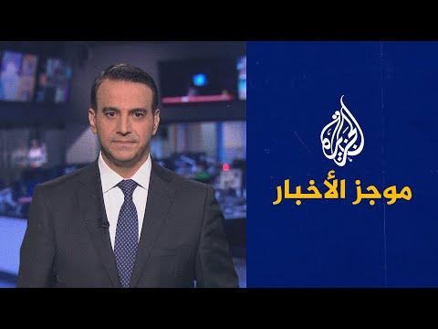 موجز الأخبار - العاشرة مساء 29/07/2021