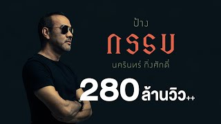Download lagu กรรม ป าง นคร นทร MV MP3