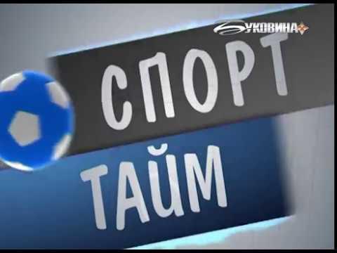 ТРК Буковина: Спорт-тайм(16.10.2017)
