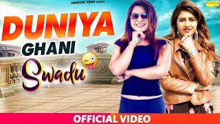 Duniya Ghani Swaadu | Sonika Singh, Nikhil | AK Jatti, Dr. Amit | New Haryanvi Songs Haryanavi